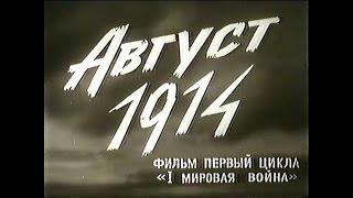 1 мировая война.  часть 1.  Август 1914.  1991г