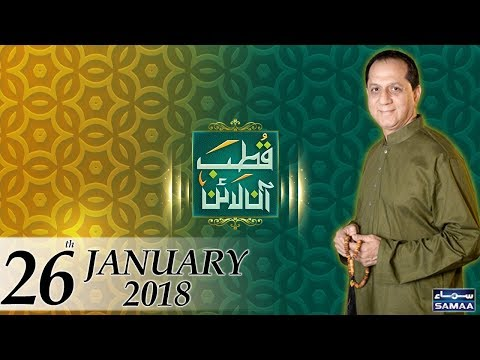 Qutb Online | SAMAA TV | Bilal Qutb | 26 Jan 2018