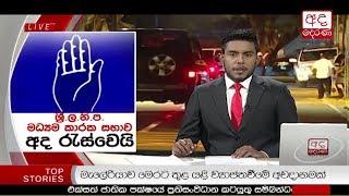 Ada Derana Late Night News Bulletin 10.00 pm - 2018.04.24