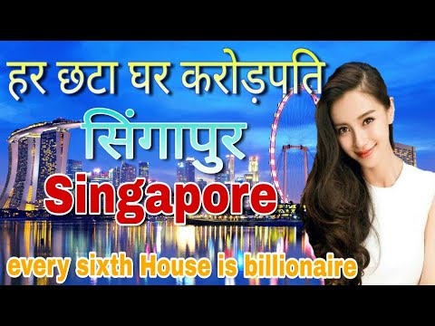 Amazing facts about Singapore in Hindi