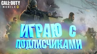 Call of Duty: Mobile Стрим Берем Легенду в Королевской Битве..
