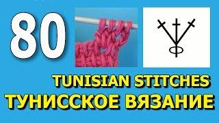 Тунисское вязание Урок 80 Tunisian crochet lesson