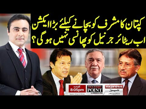 To The Point with Mansoor Ali Khan - Wednesday 18th December 2019