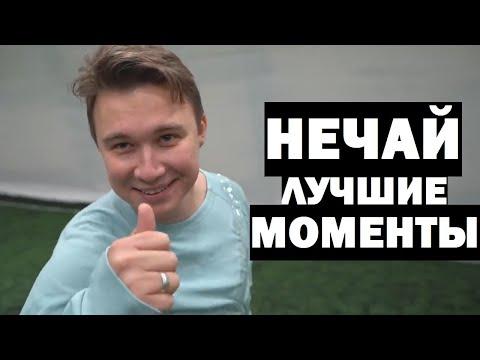 НЕЧАЙ - ЛУЧШИЕ МОМЕНТЫ #4