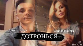«ДОТРОНЬСЯ» Добрая и такая тёплая песня! Денис Витрук и Galinka Malinka