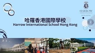 哈羅香港國際學校 - 全港最貴族的國際學校