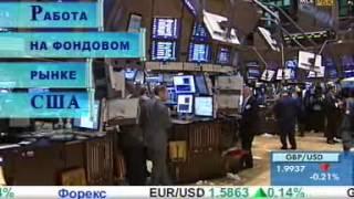Работа на фондовом рынке США. Трейдинг для начинающих.