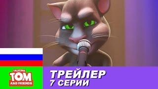 Трейлер - Говорящий Том и Друзья, 7 серия