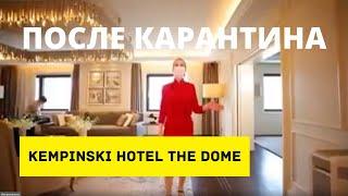 Отель Kempinski Hotel The Dome Belek после карантина