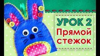 Прямой Стежок. Зайчонок из фетра/Уроки шитья|Рукоделие для детей|