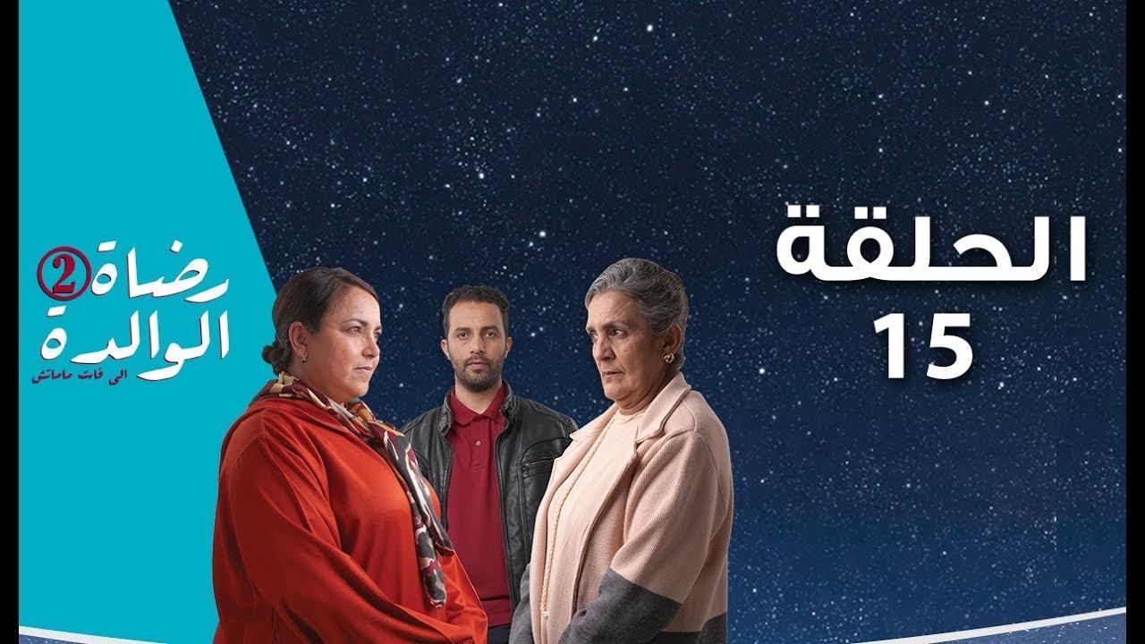 Download Rdat Lwalida S2 - Ep 15 رضاة الوالدة 2 - الحلقة