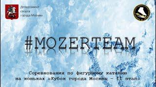 Кубок г Москвы 2020 этап 2 13 декабря 2020