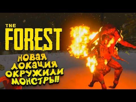 НОВАЯ ЛОКАЦИЯ! - ОКРУЖИЛИ ОГРОМНЫЕ МОНСТРЫ! - ЭПИЧНЫЙ The Forest #7