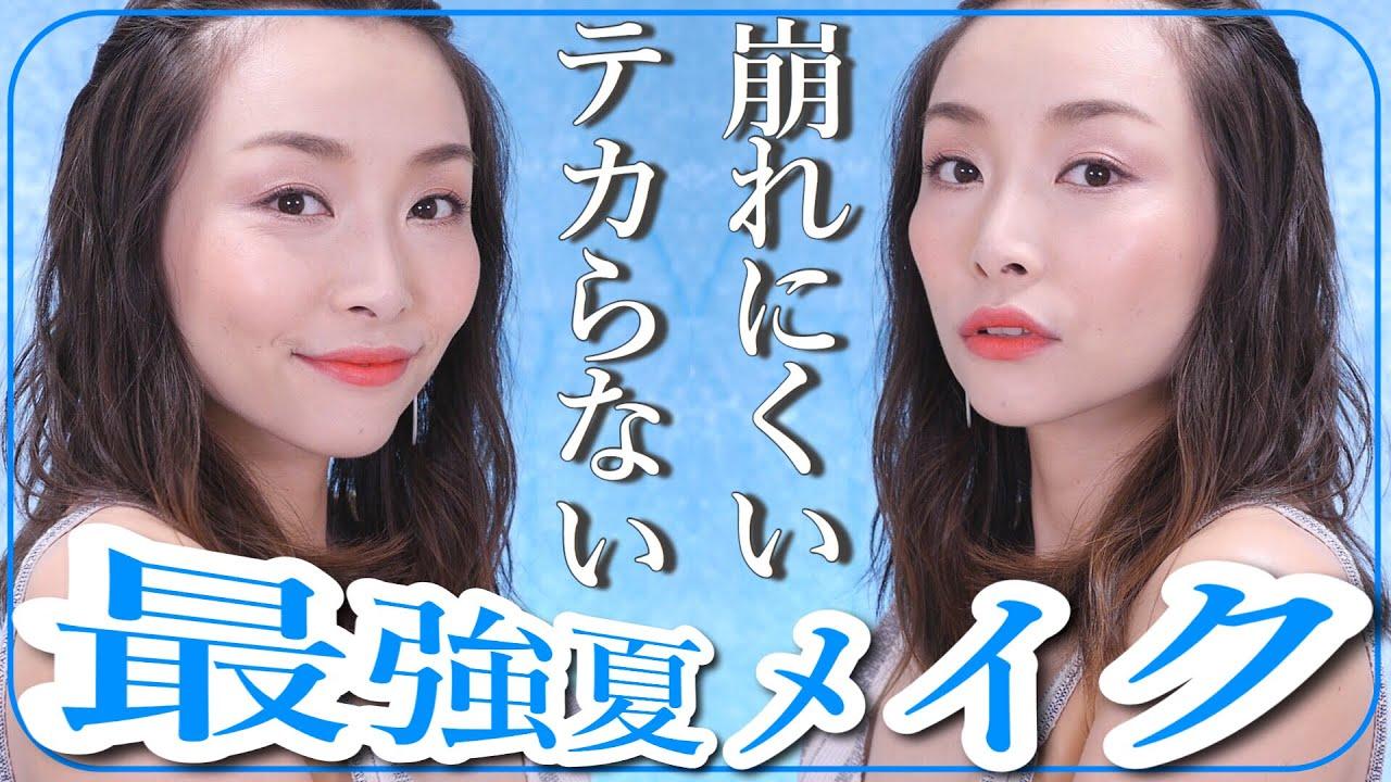 崩れにくくテカらないおすすめ最強夏メイク!!