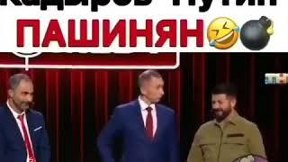 Кадыров, Путин, Пашинян #юмор #приколы
