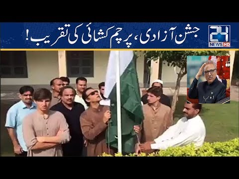 LIVE | PM Imran Khan at 72nd Independence Day Flag Ceremony | 14 August 2019