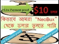 How to cash out from Neobux Instant payment Neobux Withdrawal process
