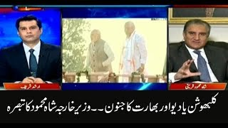 Foreign Minister Qureshi comments on Kulbhushan Jadhav and India's jingoism