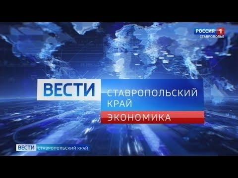 «Вести Ставропольский край. Экономика» 6.02.2020
