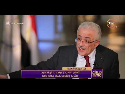 مساء dmc - وزير التربية والتعليم: من أصعب الحاجات في مصر أن كل الأحاديث تبدأ بكلمة 'بيقولوا'
