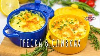 Нежнейшая треска под сливками и сыром в духовке