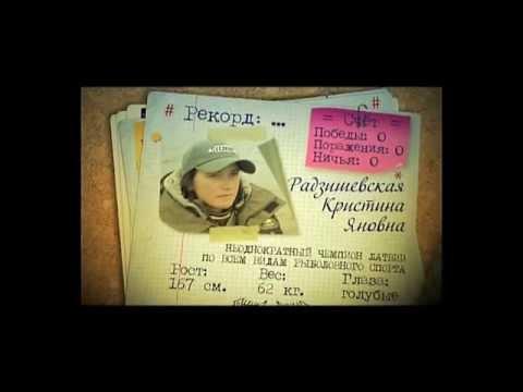 С.Радзишевский и К «В поисках рыбацкого счастья» (1 серия)