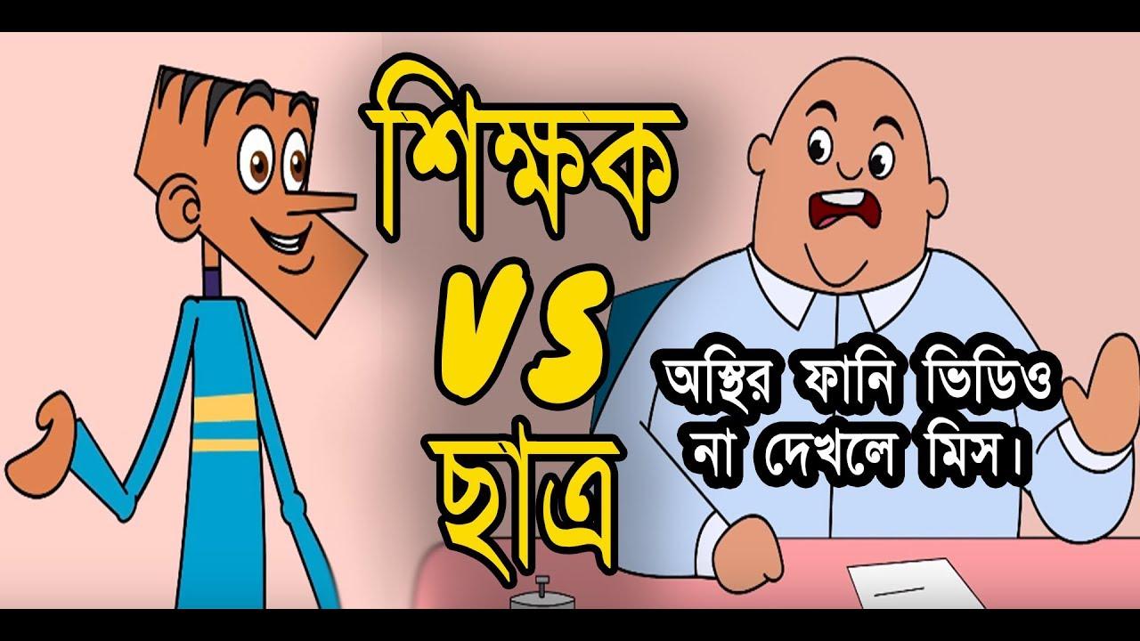 Bangla Funny Jokes  E A B E A Bf E A  E A D E A B E A  Vs  E A B E A Be E A A E A D E A B Teacher Vs Student New Bangla Funny Video