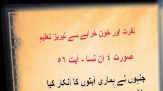 The Innocent Prophet - Urdu Trailer (ایک معصوم نبی)