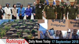 Rohingya Daily News Today 17 September 2018 أخبار#أراكان باللغة #الروهنغيا ရိုဟင္ဂ်ာ ေန႔စဥ္ သတင္း