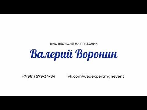 Ведущий Магнитогорск, Челябинск, Екатеринбург, Сочи