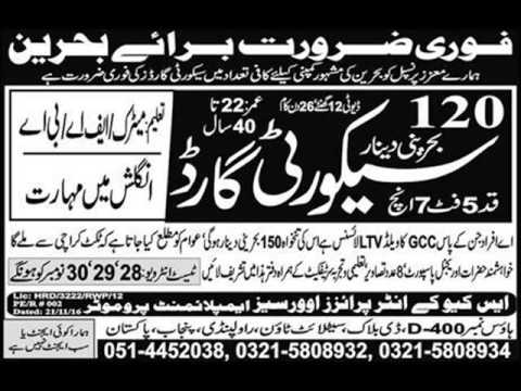 Jobs in Bahrain, Daily Express, Lahore 22 Nov 16