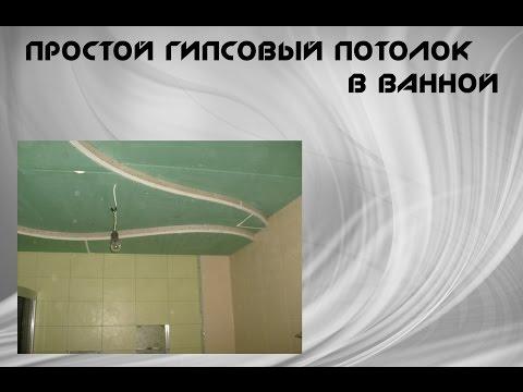 Гипсокартоный потолок в ванной комнате