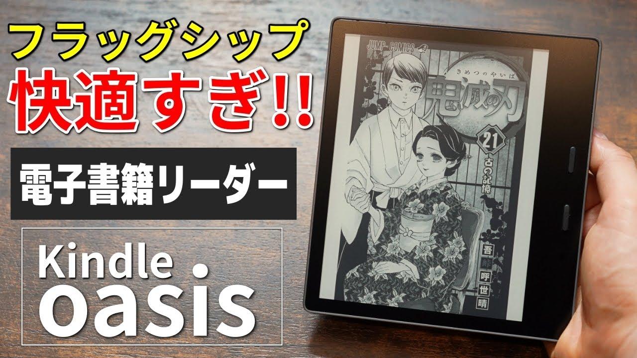 【感動】Kindle PaperwhiteからフラッグシップのKindle oasisに乗り換えたら快適過ぎてヤバい!!