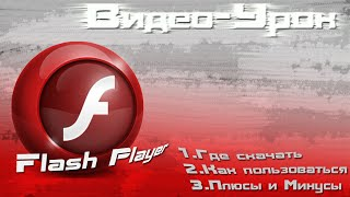 ТАНКИ ОНЛАЙН★Видео-Урок★Flash Player (HD)
