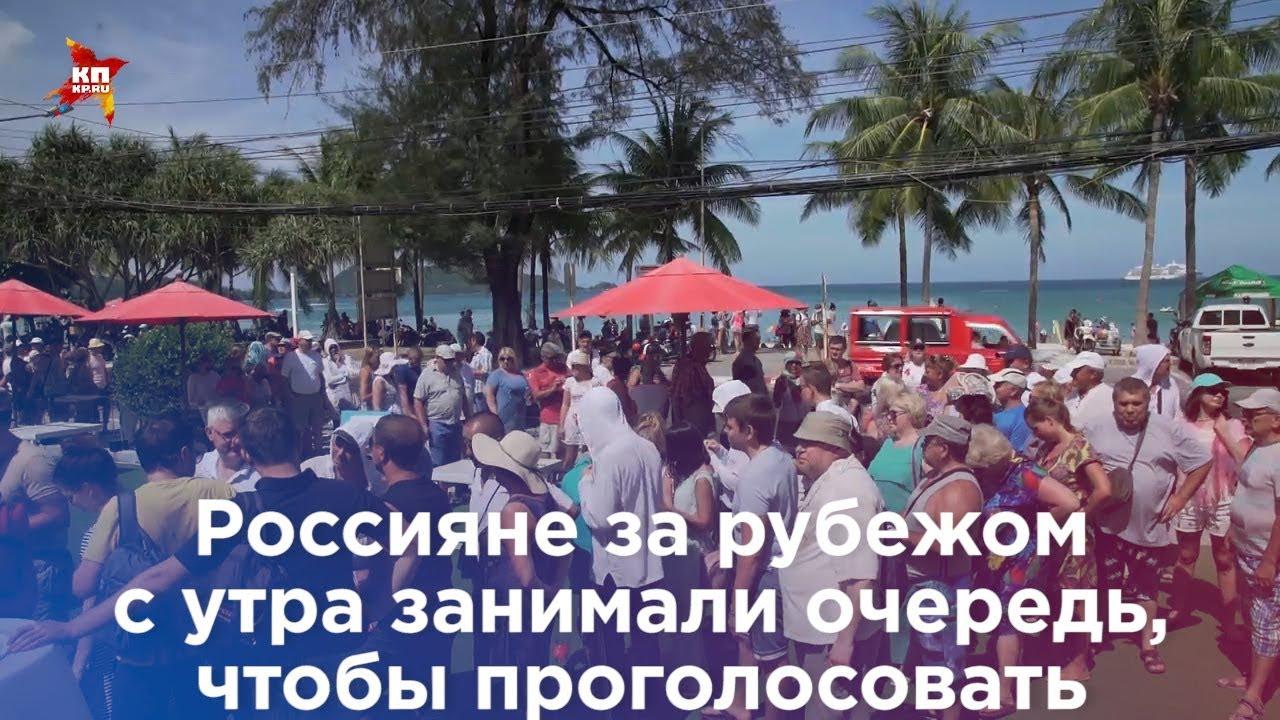 Россияне за рубежом с утра занимали очередь, чтобы проголосовать на выборах президента