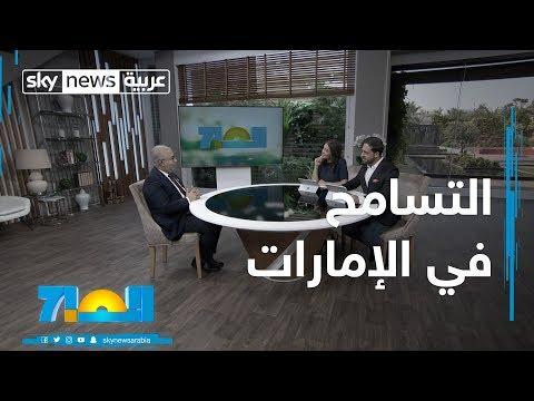 التسامح في الإمارات.. أسلوب حياة وثقافة شعب  - 17:00-2019 / 12 / 2