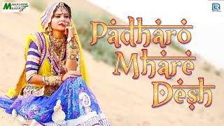 Rajasthani Folk Song - Padharo Mhare Desh | Mohit Raj,Suman Chouhan | Kesariya Balam Rajasthani Song