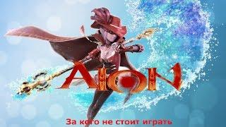 Обложка на видео о Aion. За кого не стоит играть ( чародей )
