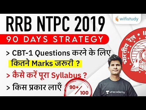 Railway NTPC 2019 Exam Strategy | How to Crack RRB NTPC in 90 Days?