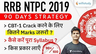 Railway NTPC 2019 Exam Strategy   How to Crack RRB NTPC in 90 Days? screenshot 4