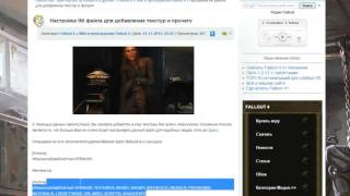 Как установить текстуры в Fallout 4. Редактируем INI-файл.
