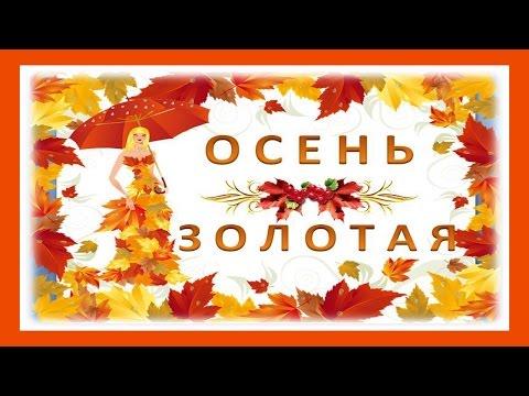 ♫ Осень Золотая - романтическое слайд шоу об Осени ♫