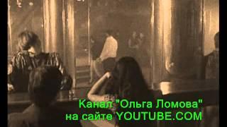 Ольга Ломова.....ДРУГАЯ ГРАНЬ......