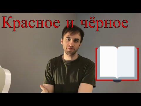 Стендаль Красное и черное - обзор, мнение о книге | Алексей Алилуев