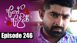 Ape Adare - අපේ ආදරේ Episode 246 | 08 - 03 - 2019 | Siyatha TV Thumbnail
