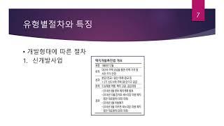 6  유형별 절차와 특징 6-1