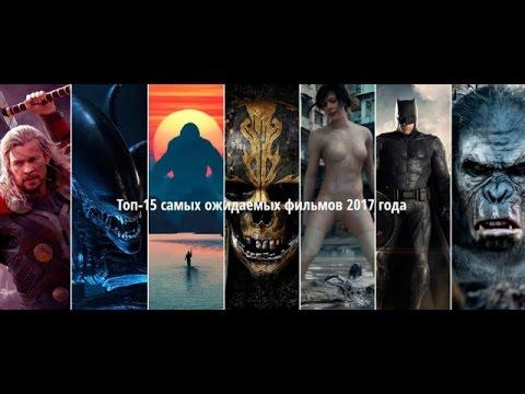Новые фильмы 2016 года список смотреть онлайн