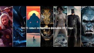 Фильмы 2017 года HD лучшие популярные