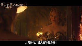 【神力女超人的秘密】揭密神力女超人的起源