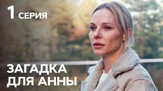 Детектив Загадка для Анны: серия 1 | Лучшие СЕРИАЛЫ 2019